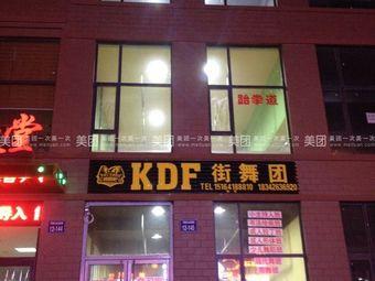 KDF街舞团(北门口店)