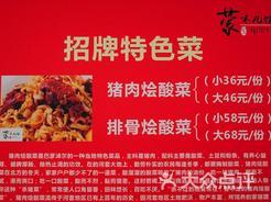 :长沙今日团购:蒙味儿馆[望城区]精品套餐A,建议2-3人使用,可免费使用包间,有赠品,提供免费WiFi,提供免费停车位