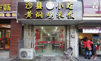 【南京】沙县小吃黄焖鸡米饭-美团