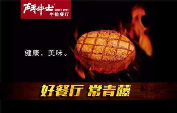 【深圳】斗牛士牛排餐厅(龙华店)-美团