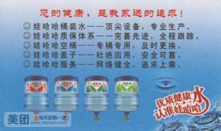 【北京娃哈哈桶装水团购】娃哈哈桶装水娃哈哈桶装矿