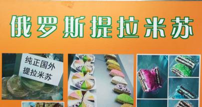 【北京】俄罗斯提拉米苏蛋糕-美团