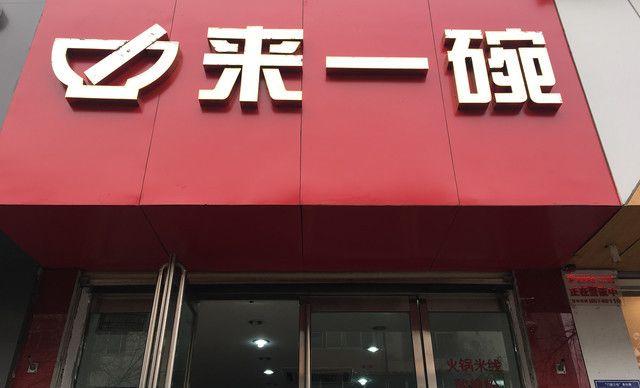 【百货大楼/中天广场】来一碗特色单人餐,提供免费WiFi,享受美味,从此开始