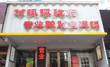 【南京】顶呱呱椒麻鱼连锁-美团