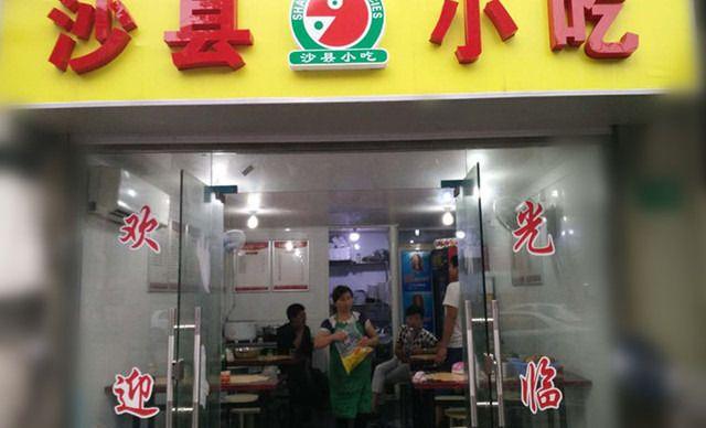 【上海沙县小吃团购】价格|地址|电话|菜单