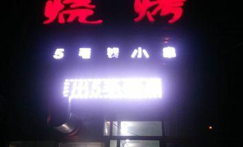 【沈阳】乐品烧烤-美团