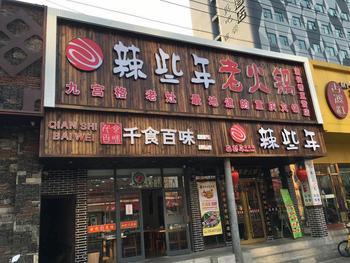 【北京】辣些年老火锅-美团