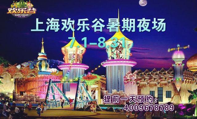 上海欢乐谷门票团购
