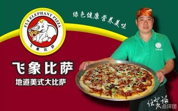 【西安】F-ElepHant Pizza飞象比萨-美团