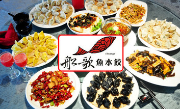 【大连】船歌鱼水饺-美团