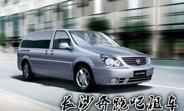 :长沙今日团购:【奔跑吧租车】奔跑吧租车.别克商务车,提供免费WiFi
