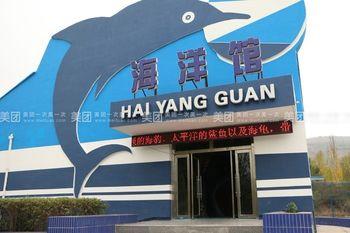 【城西区】西宁野生动物园海洋馆-美团