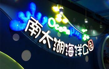 【长兴县】南太湖海洋公园门票(成人票)-美团
