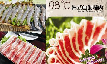 【上海】98°c韩式自助烤肉-美团