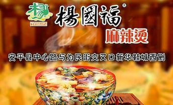 【安平等】杨国福麻辣烫-美团