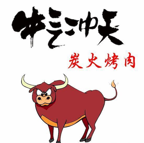 牛气冲天炭火烤肉图片
