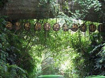 【其它】西双版纳原始森林公园门票+基诺山寨门票(成人票)-美团