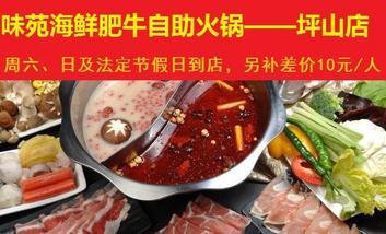 【深圳】味苑海鲜肥牛自助火锅-美团