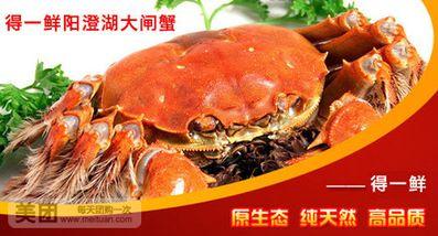 【北京等】得一鲜阳澄湖大闸蟹-美团