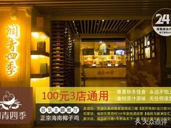 润青四季音乐主题餐厅·椰子鸡(梅林店)