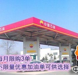 中国石油(河南栾川第02加油站)