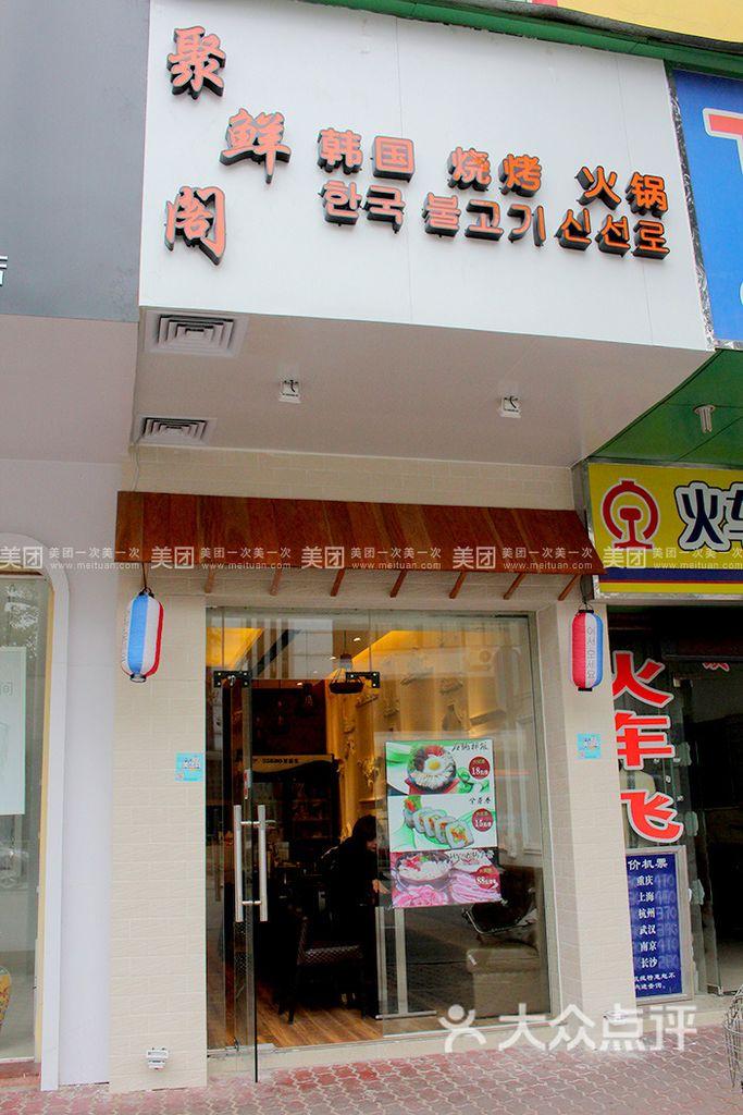 聚鲜阁韩国料理 -大众点评网团购广州站图片