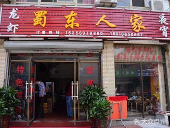 【天柱合肥路大全】v大全,天柱路美食排行/美食中国美食频道图片