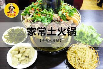 【阿勒泰】梁阿婆小锅蒸面-美团