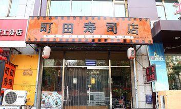 【沈阳】町田寿司-美团