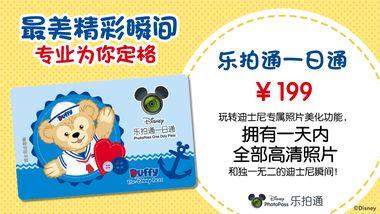 【全国】上海迪士尼度假区1日双人票(成人)+乐拍通一日通-美团