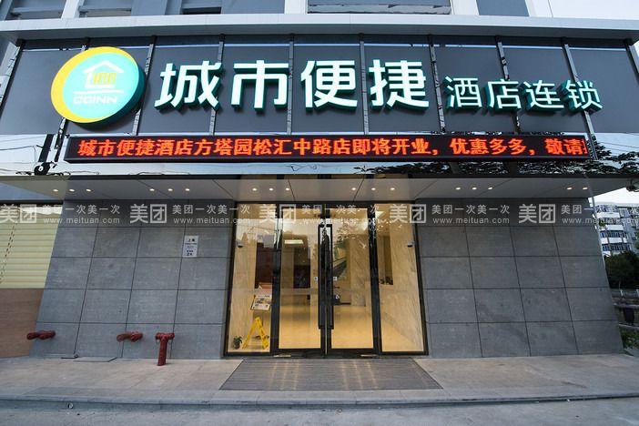 城市便捷酒店(上海醉白池地铁站松汇中路店)预订/团购