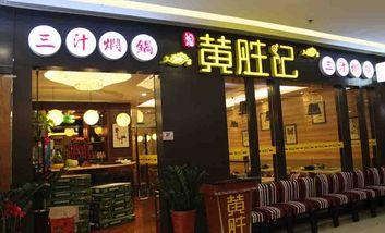 【南京】黄胜记三汁焖锅-美团