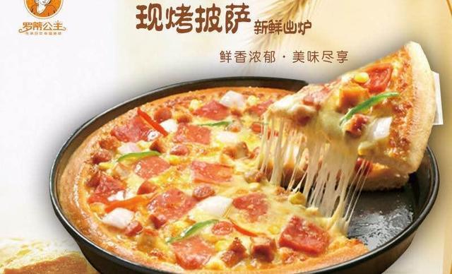 :长沙今日团购:【罗蒂公主】披萨套餐,建议1-2人使用,提供免费WiFi