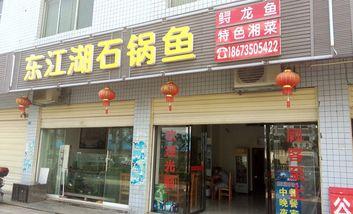 【郴州等】东江湖石锅鱼-美团