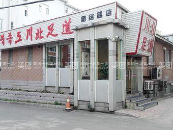 川北足道(团结路店)