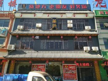 【北京】黄府-美团