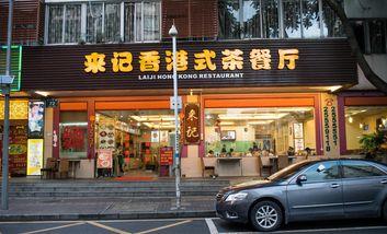 【深圳】来记香港茶餐厅-美团