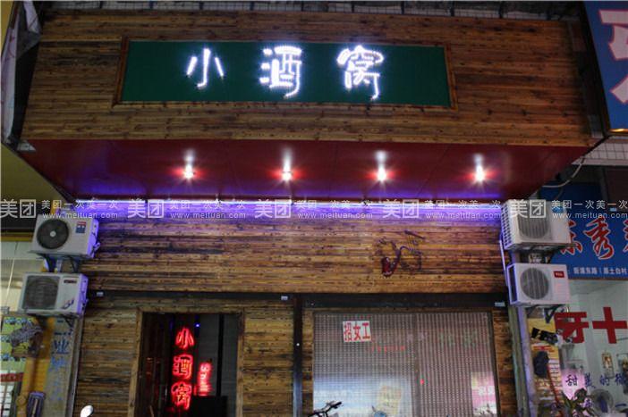 【漳州小酒窝团购】小酒窝3-4人餐团购|价格|图片