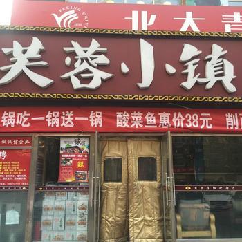【北京】芙蓉小镇私家菜-美团