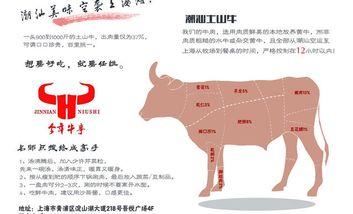【上海】今年牛事潮汕原味牛肉火锅-美团