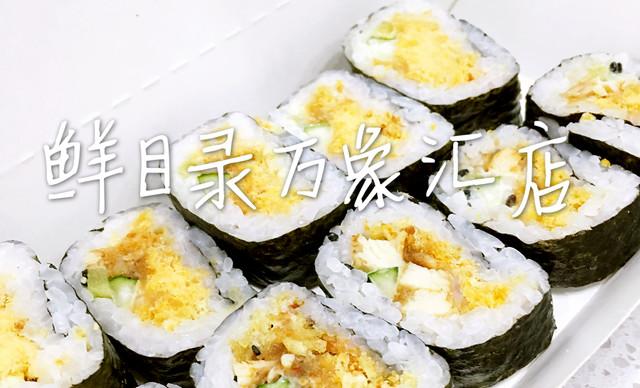 :长沙今日团购:【鲜目录寿司】招牌海苔+香酥鸡肉双拼1份,提供免费WiFi