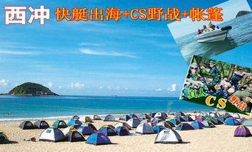 【深圳出发】海外国旅南澳西冲自助游-美团