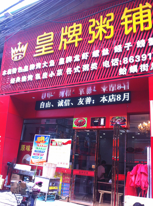 【南昌皇牌粥铺团购】皇牌粥铺3 5人餐