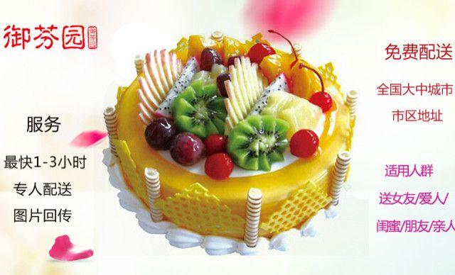 御芬园鲜花蛋糕,仅售139元!价值248元的蛋糕6选1,约8英寸,圆型