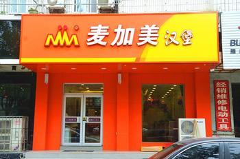 【郑州等】麦加美-美团
