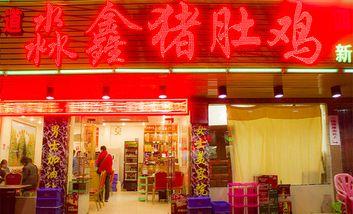 【广州等】淼福猪肚鸡-美团