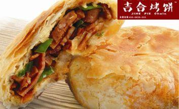 【蚌埠】吉合烤饼-美团