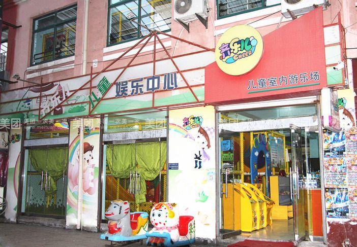【北京齐乐儿儿童室内游乐场团购】齐乐儿儿童室内场