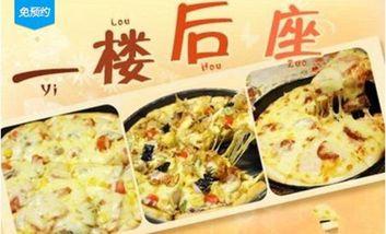 【南京】一楼后座披萨-美团