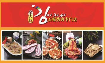 【大连】金大叔石板烤肉专门店-美团